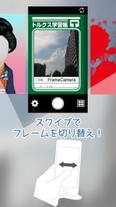 FrameCamera 2.0