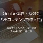 Oculus体験・勉強会 VRコンテンツ制作入門