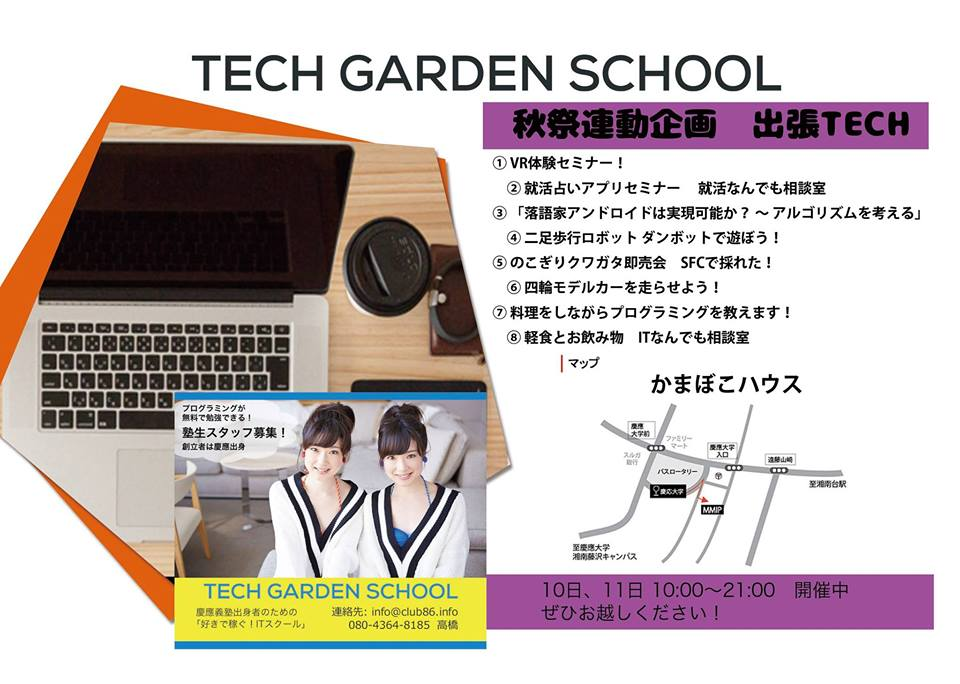 techgardenschool-20151010