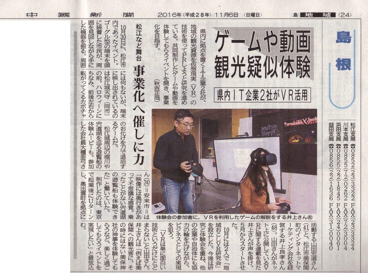 2016年11月6日 中国新聞