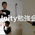 第2回 Unity勉強会