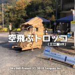 sky360 2018 三江線vr