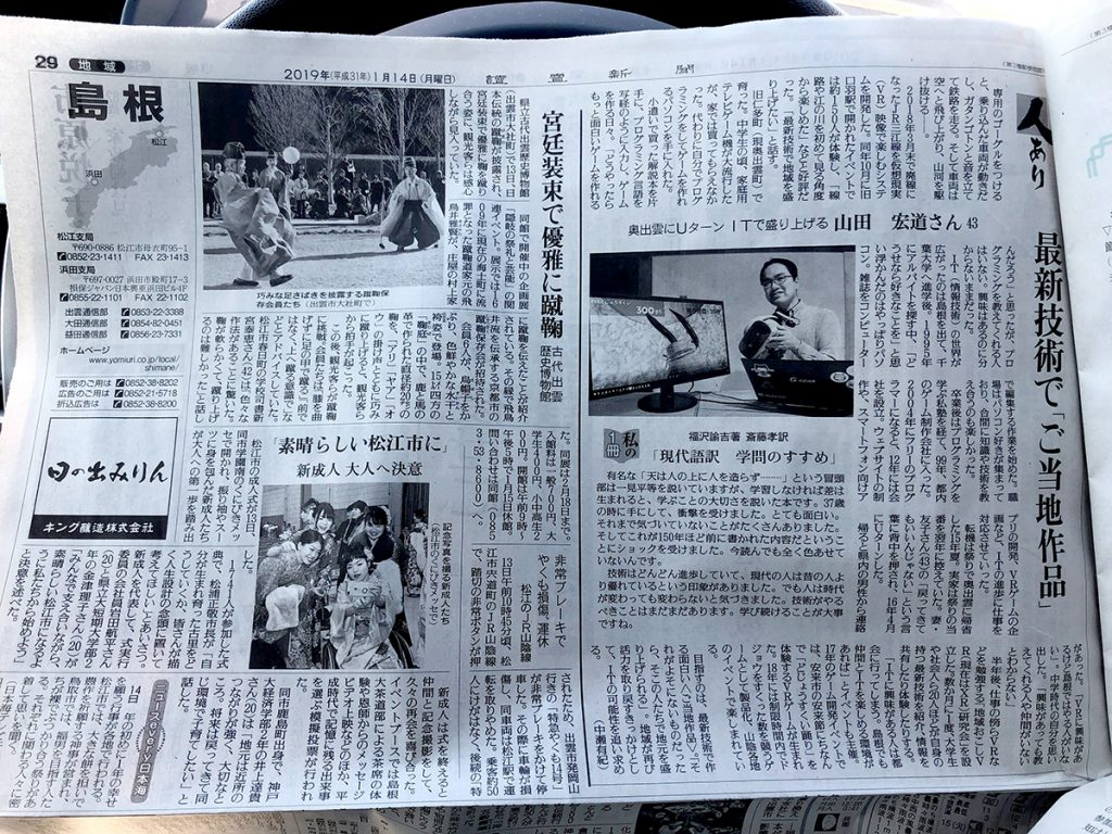 2019 torques メディア掲載 読売新聞
