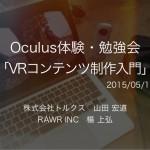 Oculus体験・勉強会 VRコンテンツ制作入門 2015-05-13