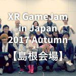 201711 XR GameJam 島根会場