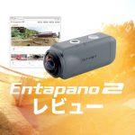 Entapano 2 Review