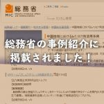 Torques トルクス VRどじょうすくい 総務省 中国総合通信局