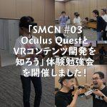 20190615 smcn matsue xrshimane oculus quest
