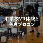 吉田中学校 torques vrどじょうすくい animalcapture