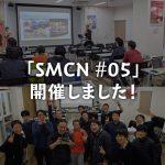 2020 smcn 05 xrshimane 地域おこしXR研究会