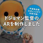 中浦食品 Instagram AR エフェクト ドジョマン監督