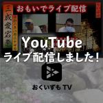 20200824 三成愛宕祭 おもいでライブ配信 おくいずもTV