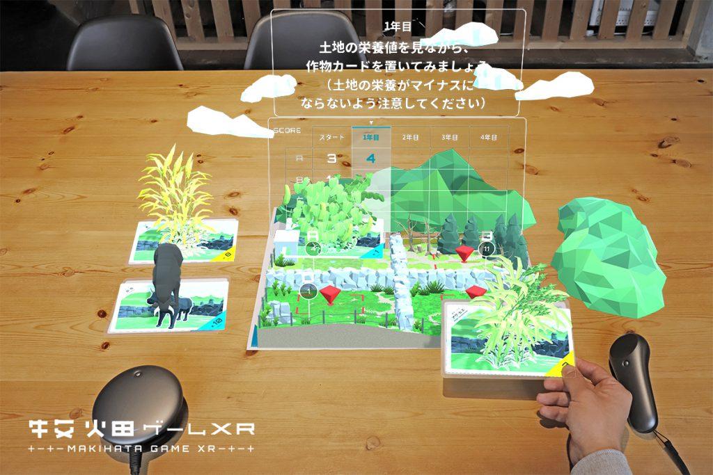 牧畑ゲームXR makihata ar oki geopark
