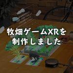 2021 牧畑ゲーム XR 隠岐ジオパーク